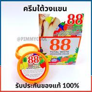 ครีมรักแร้ขาว 88 Total White Underarm Cream ครีมปรับสภาพผิวรักแร้ 88
