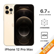 Apple iPhone 12 Pro Max 128G (金) (5G)【拆封新品】