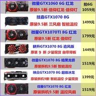 ❉微星 GTX1070 8G 紅龍 銀龍 暗黑龍爵 1070TI 1080 高端電競顯卡