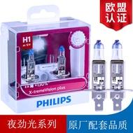 飛利浦汽車燈泡新極勁光夜勁光H1 H4 H7 H11 HB3遠光近光大燈燈泡