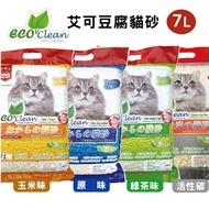 【免運】ECO艾可 豆腐貓砂原味/玉米/綠茶/活性碳 7L(六包組)【貓多多寵物】