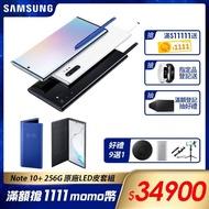 原廠LED翻頁式皮套組【SAMSUNG 三星】Galaxy Note 10+ 6.8吋 八核5鏡頭智慧型手機(12G/256G)