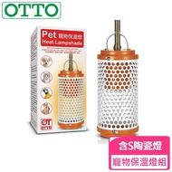 【OTTO奧圖】寵物保溫燈組(含S陶瓷燈)