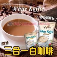 印尼 Luwakm露哇三合一白咖啡