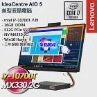 Lenovo 聯想IdeaCentre AIO 5 23.8吋/i7-10700T/16G/512G SSD/MX330/Win10觸控液晶電腦(F0FB001UTW)