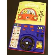 【艾爾朵】趣威文化有聲書神奇小汽車男孩玩具女孩早教模擬交通工具方向盤