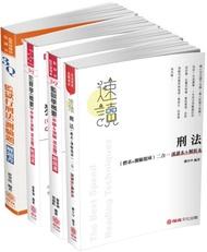 2019司法特考 四等監所管理員 專業科目題庫套書(保成)(共4本)