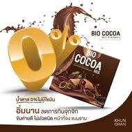 BIO COCOA MIXใบโอ โกโก้ BIO COCOA MIX ไบโอ โกโก้มิกซ์ โกโก้ บรรจุ 10 ซอง (1 กล่อง)