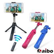 【aibo】TZ07-10 手持/三腳架 無線藍牙自拍桿(分離式遙控器)