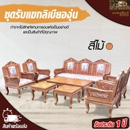 ชุดรับแขกลิเบียองุ่น (รบกวนทักแชทก่อนสั่งซื้อ) ชุดรับแขก ชุดรับแขกหลุยส์ ชุดโต๊ะรับแขกไม้สัก ชุดรับแขก Teak chair Mongkonsil