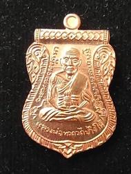 เหรียญเสมาหลวงปู่ทวดหน้าเลื่อนผ่าปาก ด้านหลังพ่อท่านคล้าย วาจาสิทธิ์เนื้อทองแดง(ประกันแท้ )