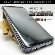 iPanic SAMSUNG S8 S8 plus 滿版玻璃貼 邊膠 玻璃貼 螢幕保護貼 三星