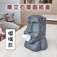 摩艾石像面紙盒(嘟嘴版)/復活節島/摩艾/創意紙巾盒/交換禮物/居家擺飾/辦公室小物/moai【葉子小舖】