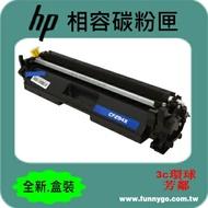 HP 相容 碳粉匣 高容量 黑色 CF294X (NO.94X) 適用: M148DW/M148FDW/M148