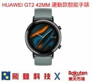 華為 HUAWEI WATCH GT2 DAN-B19 湖光青 加送原廠藍芽耳機 TWSK2 藍芽版本 42MM 內建GPS 運動智慧手錶 公司貨含稅開發票