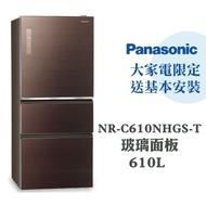【Panasonic 國際牌】610公升一級能效玻璃三門變頻電冰箱—翡翠棕(NR-C610NHGS-T)