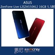 (贈自拍腳架+原廠隨行杯)華碩 ASUS ZenFone Live L2 ZA550KL/5.5吋/16GB/臉部解鎖【馬尼通訊】