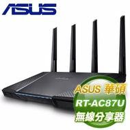 ASUS 華碩【RT-AC87U】雙頻 AC2400 無線分享器