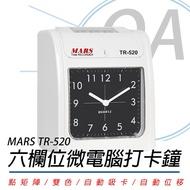 【MARS】TR-520 六欄位微電腦智慧型雙色打卡鐘-指針式