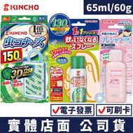 日本金鳥 KINCHO 防蚊掛片(無臭)/金鳥噴一下 室內噴霧劑(130日 無香料)/派卡瑞丁防蚊凝膠