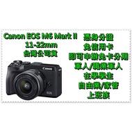 Canon EOS M6 Mark II 11-22mm 12月登錄禮【軍人 學生 上班族 家管 免卡分期】現金分期
