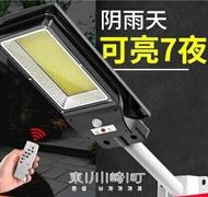 台灣現貨 600W太陽能燈戶外庭院燈家用戶外農村大功率LED人體感應燈路燈  新年鉅惠 台灣現貨
