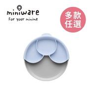 Miniware 天然聚乳酸兒童學習餐具 聰明分隔餐盤組(附吸盤)(多款可選)