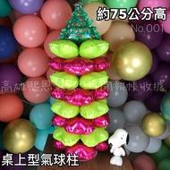 現貨 套裝桌上型氣球柱(NO.001 聖誕樹) 聖誕節 擺飾 桌上擺設 鋁膜氣球 四葉草 開幕 灌水底座 生日 藝術