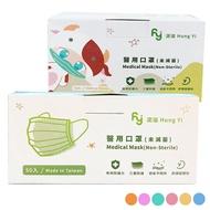 浤溢 醫療口罩 (50片/盒) 雙鋼印醫療級口罩 兒童 成人 口罩 醫用口罩 0028 台灣製造