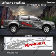 สติ๊กเกอร์ สติ๊กเกอร์แต่ง สติ๊กเกอร์ลายโคลน สติ๊กเกอร์รถ ฟอร์ดเรนเจอร์ Ford Ranger สติ๊กเกอร์ (โลโก้ RANGER สีแดง-โคลนเทา) สติ๊กเกอร์ติดรถยนต์ ติดรถกระบะ สติ๊กเกอร์ ติดข้าง (1ชุด 2ข้าง) สติ๊กเกอร์งานPVC เกรด A ติดทน