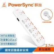 【PowerSync 群加】六開六插安全防雷防塵延長線 / 2.7m(TS6X9027)
