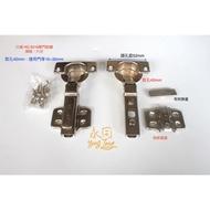 『永同五金』9216川湖 HQ 西德鉸鏈 厚門用 取孔40mm 規格:六分 一組二個價錢 後鈕 鉸鍊 櫥櫃 衣櫃