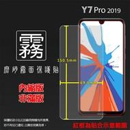 霧面螢幕保護貼 HUAWEI 華為 Y7 Pro 2019 DUB-LX2 保護貼 軟性 霧貼 霧面貼 磨砂 防指紋 保護膜