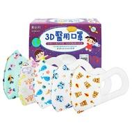 順易利 兒童3D醫用口罩(50入) 款式可選【小三美日】◢D567675