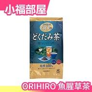 🔥現貨🔥日本原裝 ORIHIRO 魚腥草茶 德用 60小包入 大容量 回購率第一名 健康又好喝的烘焙茶包 可冷泡
