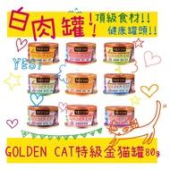 BBUY 惜時 SEEDS 聖萊西 GOLDEN CAT 特級金貓 小金罐 80G 單罐 24罐 貓罐頭 貓咪罐頭