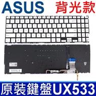 華碩 ASUS UX533 銀色 背光款 繁體中文 鍵盤 Zenbook 15 UX533 UX533F UX533FD
