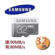 新台北NOVA實體門市 免運 Samsung 三星 32GB 32G PRO 90MB/s UHS-I microSDHC C10 高速卡 NOTE3/4 S5 M8 蝴蝶2 Z3適