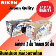 แมสญี่ปุ่นแท้ นุ่มพิเศษ สายคล้องหูนิ่ม หน้ากากอนามัยญี่ปุ่น Biken (1กล่อง50ชิ้น) ของแท้Japan แมสสีดำ สินค้านำเข้า มีจำกัด