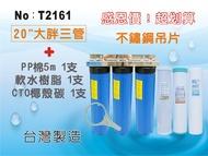 ✦本月特惠✦龍門淨水 20吋大胖三管過濾器(304不鏽鋼) 含濾心3支組 水塔過濾 地下水 軟水 家用 商用(T2161)