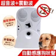 自動感應式 超音波 震動波 止吠器 愛犬 狗狗 無痛治療 非電擊式