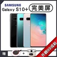 【福利品】SAMSUNG Galaxy S10+ 完美屏近全新 128G 智慧型手機