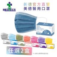 【美德】一級醫用口罩50入*2盒(忙day藍/森七紅/喜金a三色任選/未滅菌)