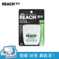REACH麗奇潔牙線含蠟薄荷50M ◆丞陽健康生活館◆