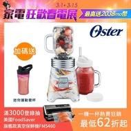 【登錄抽Dyson吹風機】美國Oster-Ball Mason Jar隨鮮瓶果汁機(彩繪米)