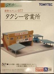 Mini 預購中 Tomytec 建物 077 N規 出租車營業所