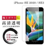日本AGC IPhone SE 2020 SE2 專用版 高清透明 保護貼 9H 9D(iphone SE SE2 2020 解鎖 保護貼 鋼化膜)