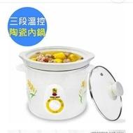 鍋寶養生電燉鍋2L