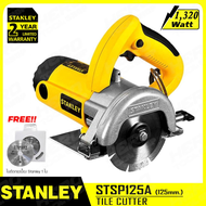 STANLEY เครื่องตัดกระเบื้อง ตัดหินแกรนิต(1,320วัตต์) รุ่น STSP125A - ตัดกระเบื้อง ที่ตัดกระเบือง ที่ตัดกระเบื้อง stanley Tile Cutting Machine ตัดกระเบื้องเอง ตัวตัดกระเบือง เครื่องตัดกระเบื้อง 5 นิ้ว เครื่องตัดกระเบื้องไฟฟ้า เครื่องตัดกระเบื้อง