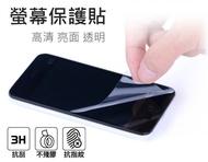 ASUS ZenFone 3 5.5吋 ZE552KL 亮面抗刮防污 易貼 手機螢幕保護貼 螢幕保護貼 保護貼